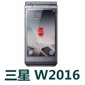 三星W2016官方线刷包_三星W2016原厂固件下载