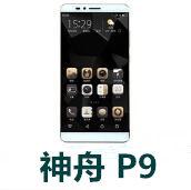 神舟瑞龙P9官方线刷包_神舟P9原厂