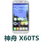 神舟X60TS官方线刷包_神舟X60TS原