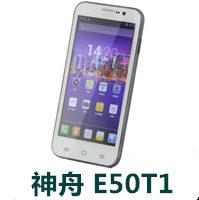 神舟灵雅E50T1官方线刷包_神舟E50