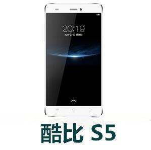 酷比S5官方线刷包_酷比S5原厂固件