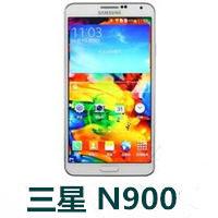 三星N900(香港)官方线刷包_三星N