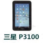 三星P3100官方线刷包_三星P3100平