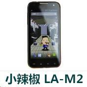 小辣椒LA-M2官方线刷包_小辣椒M2原