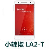 小辣椒LA2-T官方线刷包_小辣椒LA2