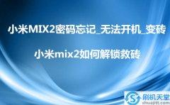 小米MIX2密码忘记_无法开机_变砖,小米mix2如