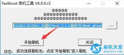 红米Note5A手机刷机成功界面截图