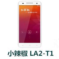 小辣椒LA2-T1官方线刷包_红辣椒移