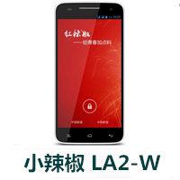小辣椒LA2-W官方线刷包_红辣椒LA2-