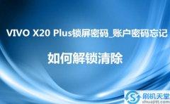 VIVO X20 Plus锁屏密码_账户密码忘记,如何解