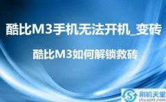 酷比M3手机无法开机_变砖,酷比M3如何解锁救