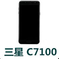 三星C7100官方线刷包_三星Galaxy C
