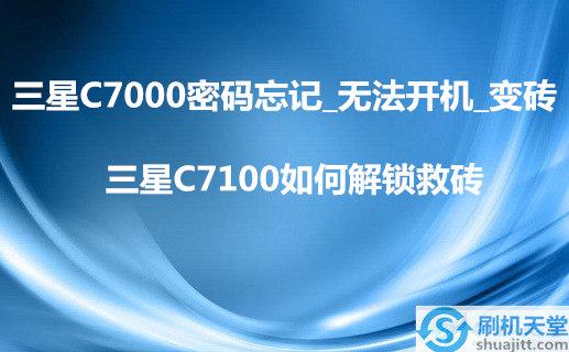 三星C7000密码忘记_无法开机_变砖,三星C7100