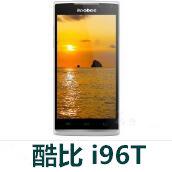 酷比i96T官方线刷包_酷比i96T原厂