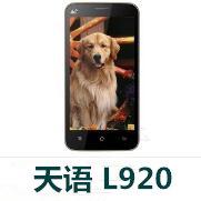 天语L920官方线刷包_天语L920原厂