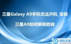 三星Galaxy A9手机无法开机_变砖,三星A9如何