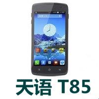 天语T85官方线刷包_天语T85原厂固