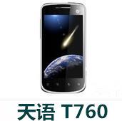 天语T760官方线刷包_天语T760原厂