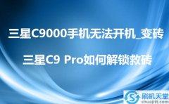 三星C9000手机无法开机_变砖,三星C9 Pro如何