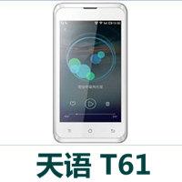 天语T61官方线刷包_天语T61固件下