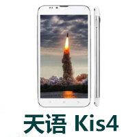 天语Kis4官方线刷包_天语Kis4固件