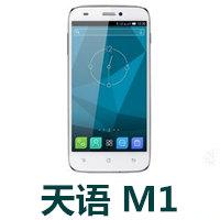 天语M1官方线刷包_天语M1 V0002固件下载 解锁
