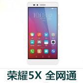 华为荣耀5X 全网通KIW-AL10官方线