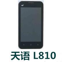 天语L810官方线刷包_天语L810固件
