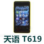 天语T619官方线刷包_天语T619固件
