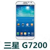 三星G7200官方线刷包_三星GALAXY G