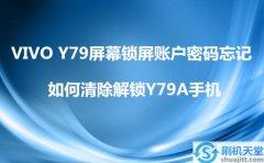 VIVO Y79屏幕锁屏账户密码忘记,如何清除解锁
