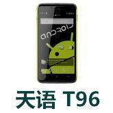 天语T96官方线刷包_天语T96 V0102