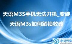 天语M3S手机无法开机_变砖,天语M3s如何解锁