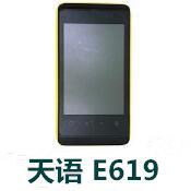 天语E619官方线刷包_天语E619 V082