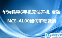 华为畅享6手机无法开机_变砖,NCE-AL00如何解