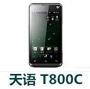 天语T800C官方线刷包_天语T800C_V1