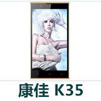康佳K35官方线刷包_康佳K35CH_2.09