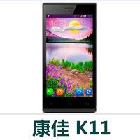 康佳K11官方线刷包_康佳K11 CH_1.3