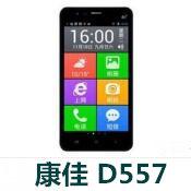 康佳D557官方线刷包_康佳D557固件R