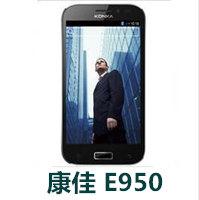 康佳E950官方线刷包_康佳E950_1.16