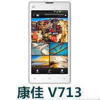 康佳V713官方线刷包_康佳V713固件ROM下载 解锁救砖