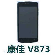 康佳V873官方线刷包_康佳V873固件ROM下载 解