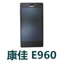 康佳E960官方线刷包_康佳E960固件R
