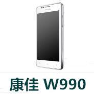 康佳W990手机无法开机_变砖,康佳W