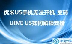 优米U5手机无法开机_变砖,UIMI U5如何解锁救