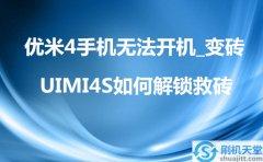 优米4手机无法开机_变砖,UIMI4S如何解锁救砖