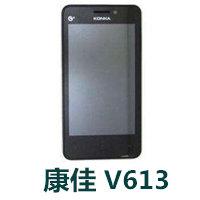 康佳V613官方线刷包_康佳V613_V2.0