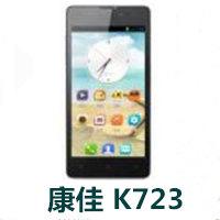 康佳K723官方线刷包_康佳K723_CH.1