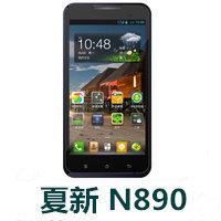 夏新N890官方线刷包_N890_V4.1_201