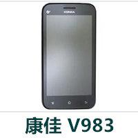 康佳V983官方线刷包_康佳V983 W14.